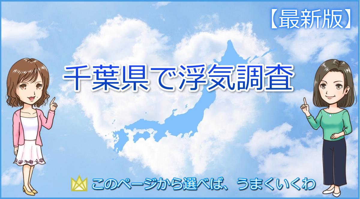 浮気調査千葉県
