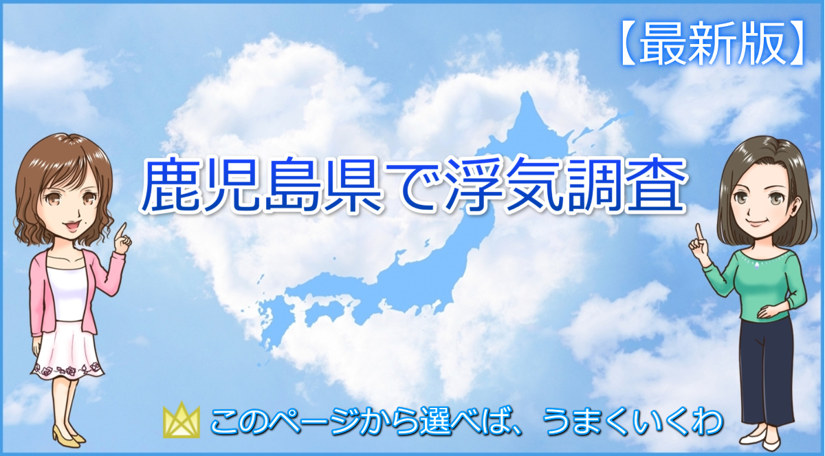 浮気調査鹿児島県