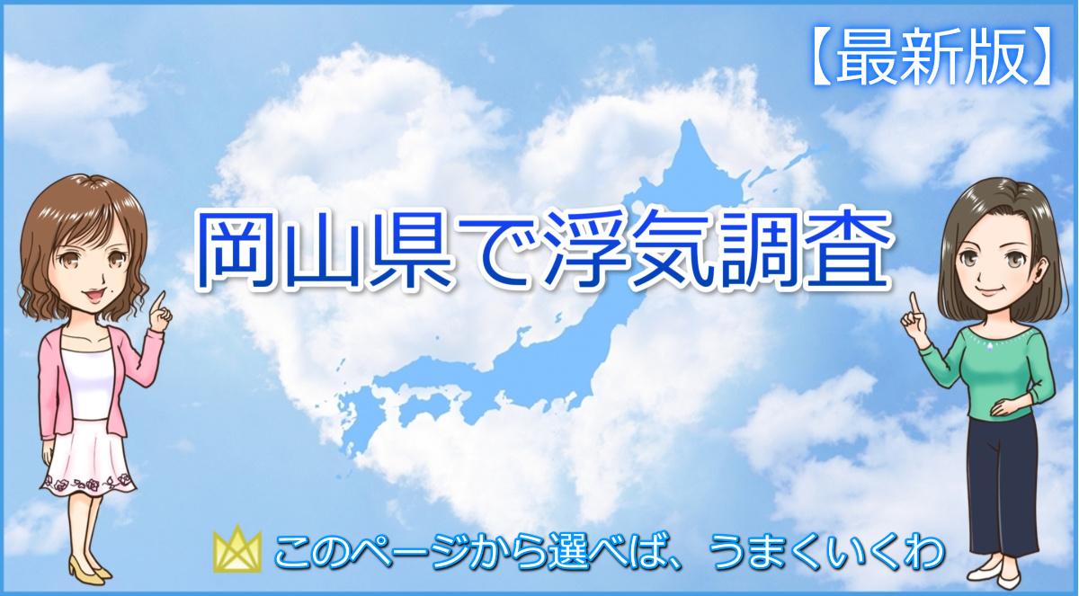 浮気調査岡山県