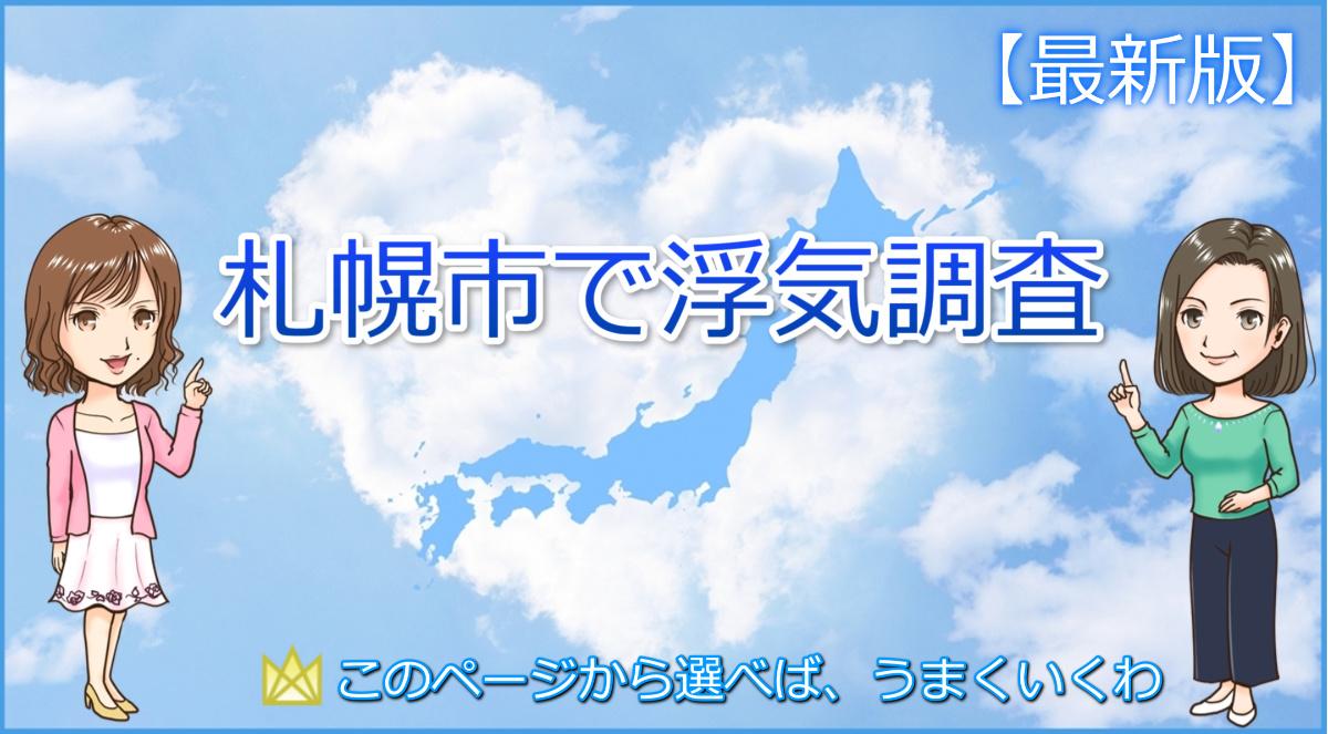 浮気調査札幌