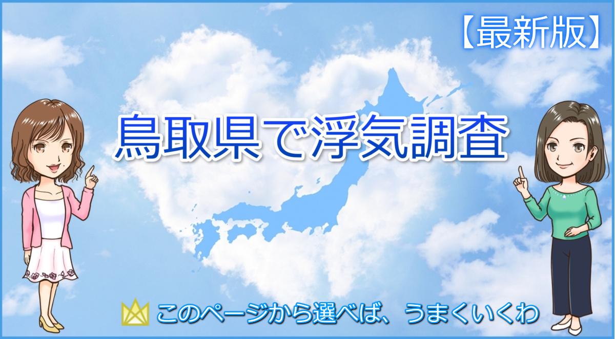 浮気調査鳥取県