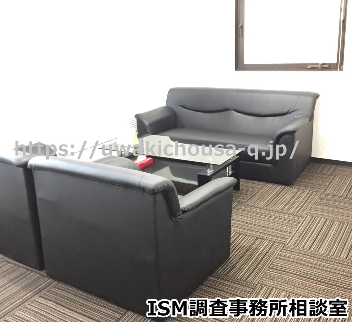 ISM調査事務所の相談室