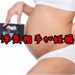 旦那の浮気相手が妊娠