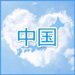 浮気調査中国