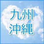 浮気調査九州