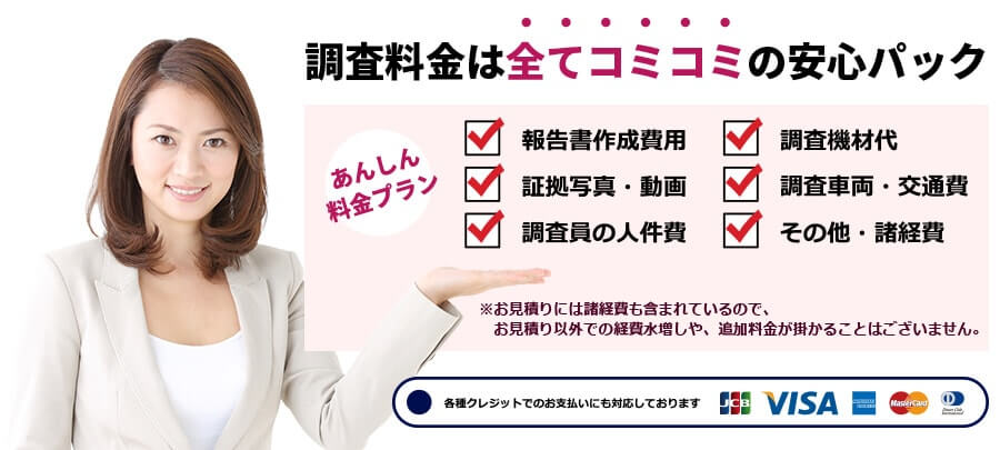 さくら幸子探偵事務所の口コミ評判