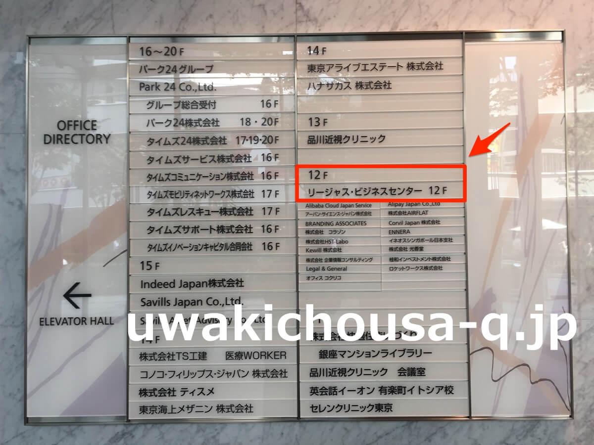 HAL探偵社東京有楽町支店の口コミ