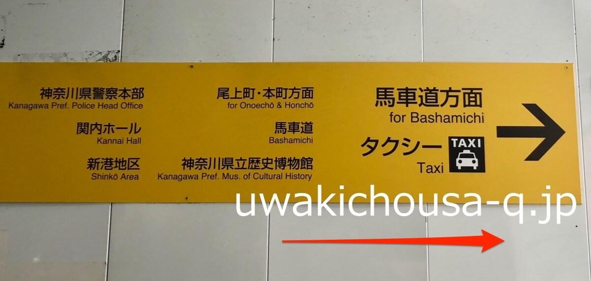 関内駅北口