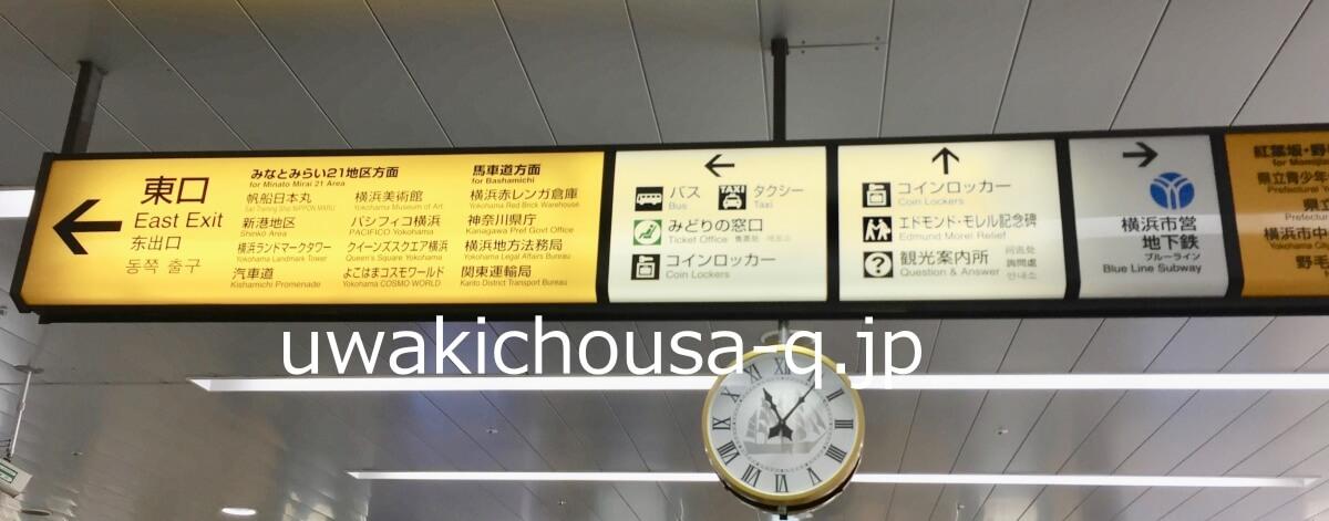 HAL探偵社横浜支店の口コミ