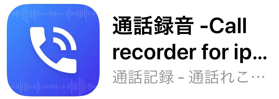 iphone通話録音アプリ