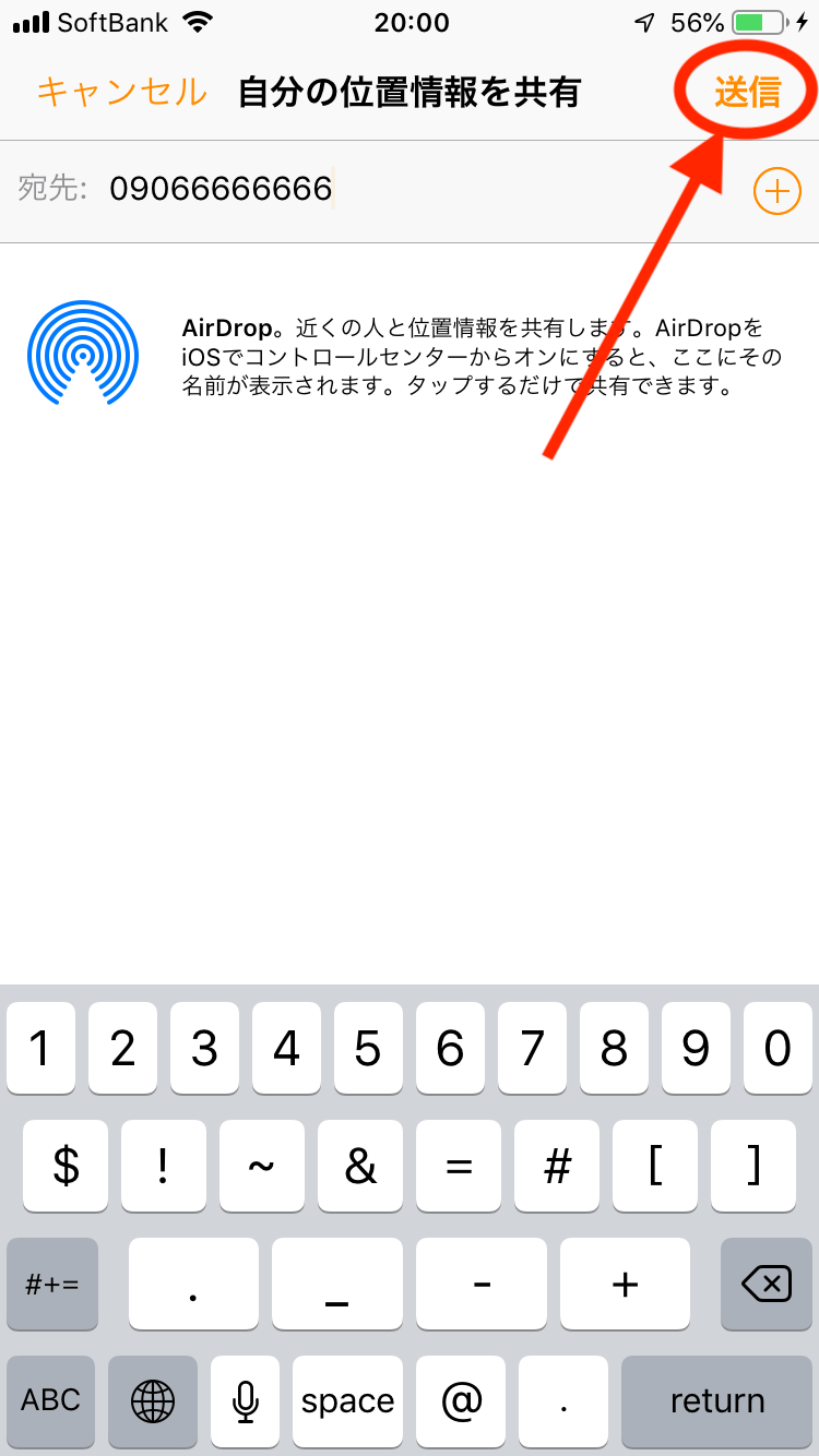iphone友達を探す