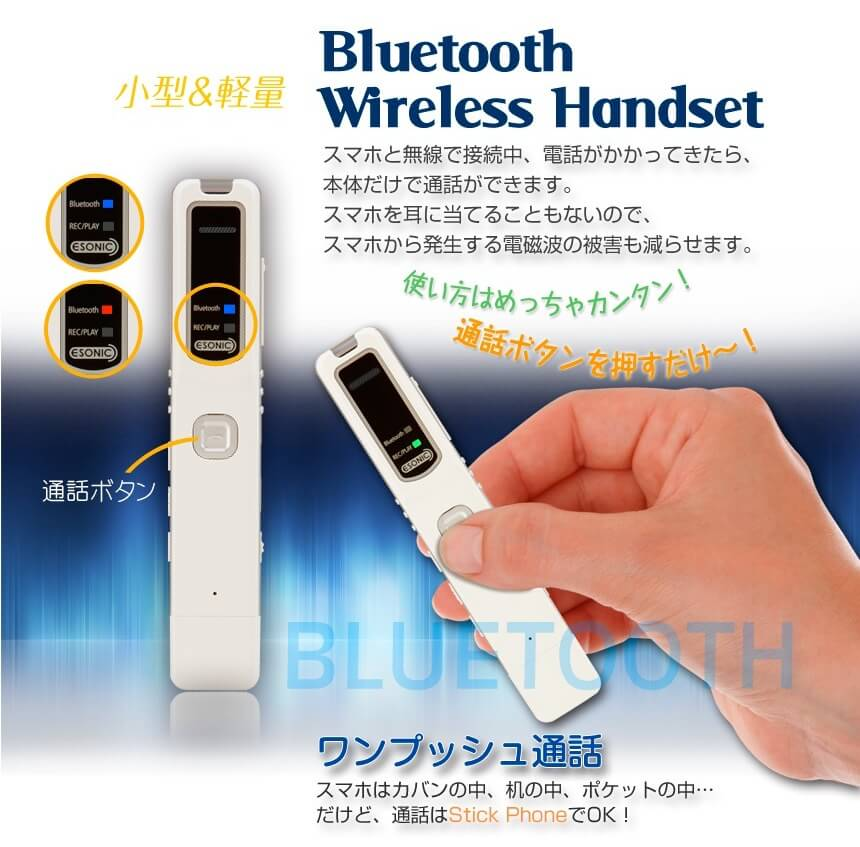 bluetooth-recorder