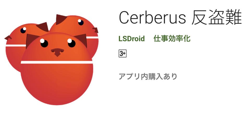 ケルベロス アプリ