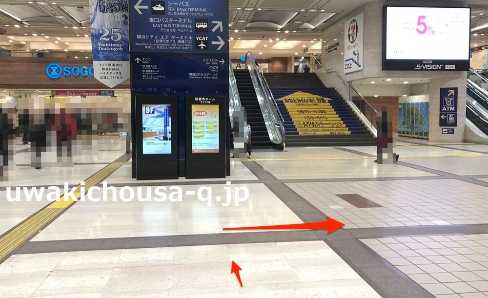 横浜そごうからさくら幸子探偵事務所横浜まで