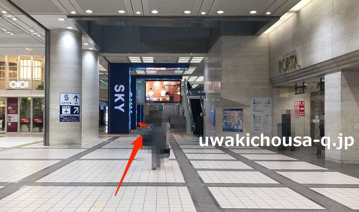 横浜スカイビルのさくら幸子探偵事務所