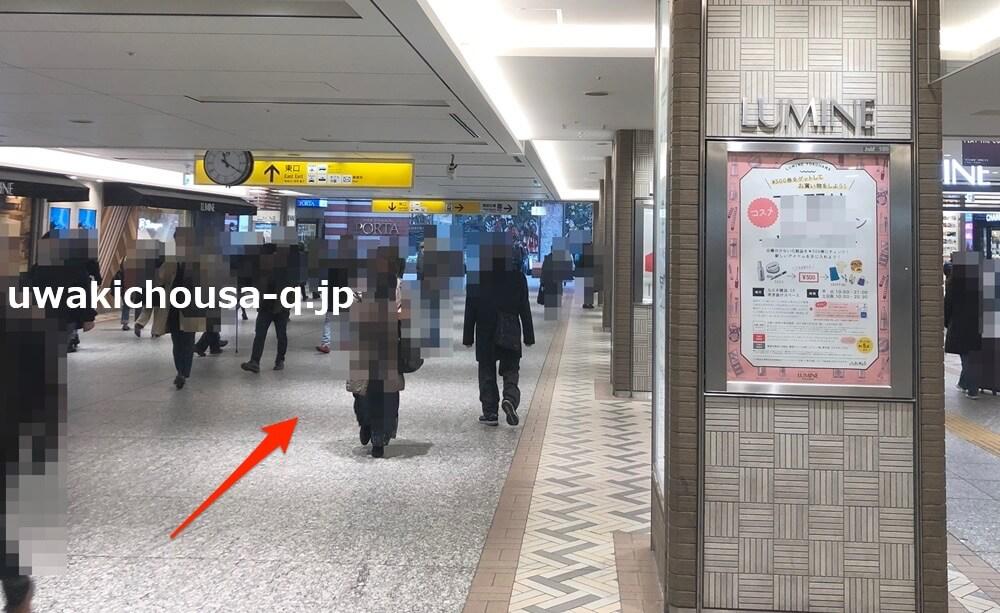 横浜駅さくら幸子探偵事務所