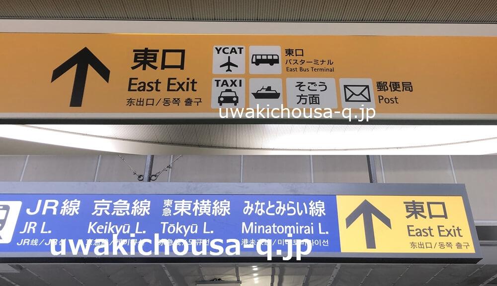 横浜のさくら幸子探偵事務所までの案内