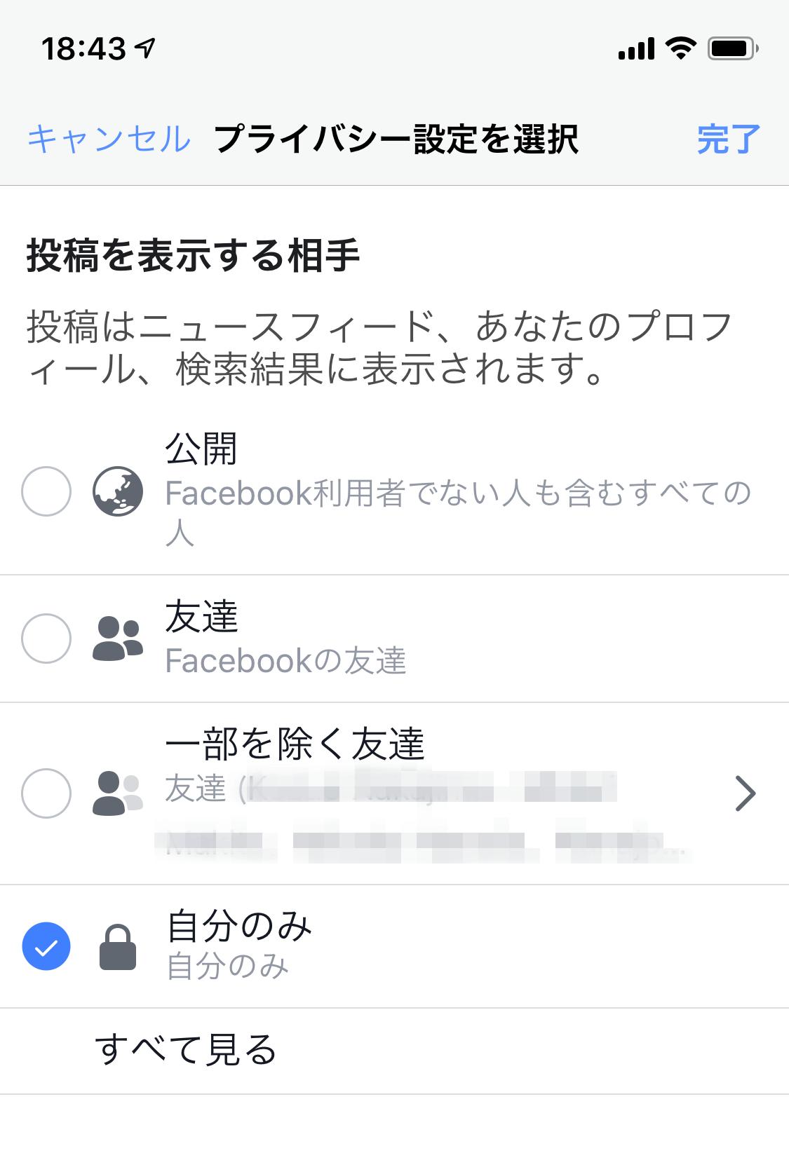 Facebookで浮気調査