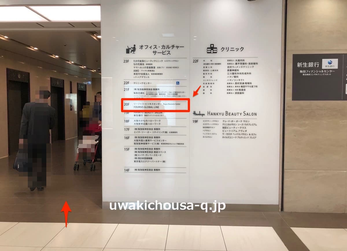 HAL探偵社梅田支店の口コミと評判